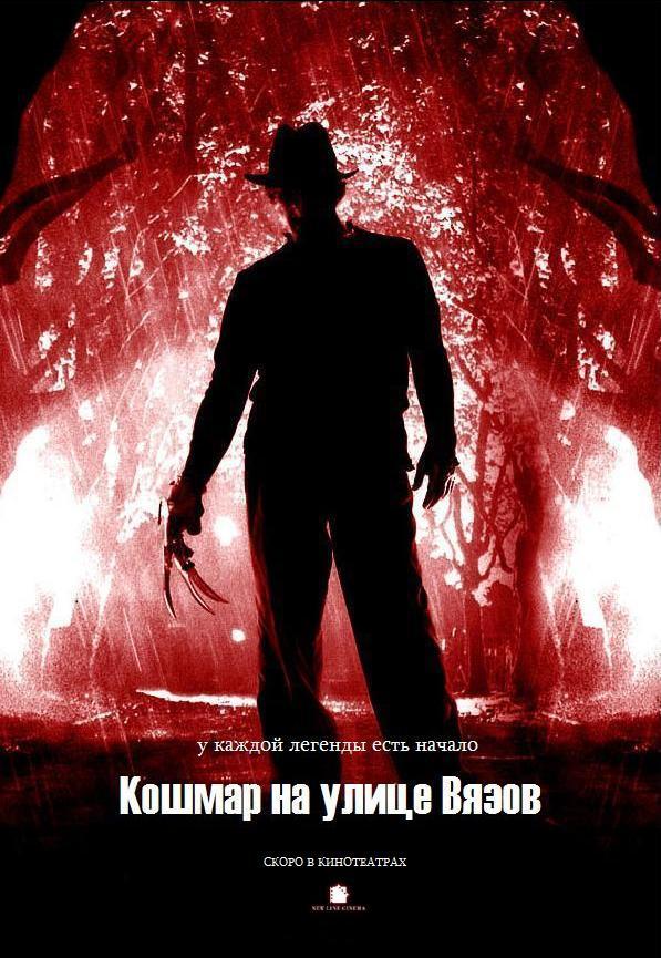Постеры к фильму кошмар на улице вязов